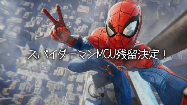 スパイダーマンMCU残留決定