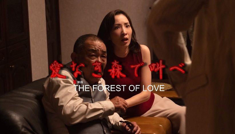 園子温監督衝撃作!『愛なき森で叫べ』Netflixで2019年10月11日(金)から配信開始決定!