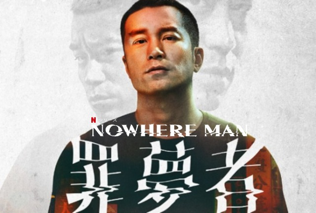 罪夢者/NOWHERE MAN