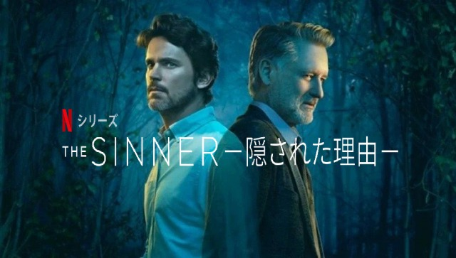 The Sinner 隠された理由 シーズン3