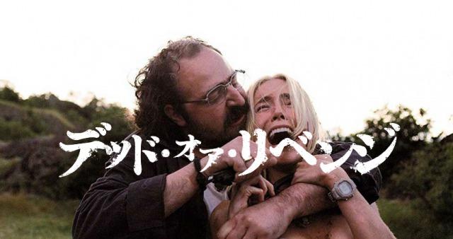 「デッド・オア・リベンジ」胸糞映画…?いやいや悪い事はできない‥因果応報を感じる怖い映画
