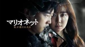「マリオネット 私が殺された日」嘘でしょ…これ韓国のヤバイ実話を基にした映画だったんスか!?