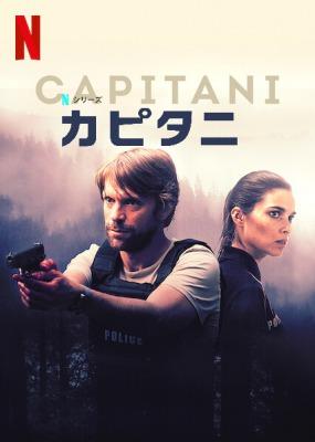 カピタニ Netflix