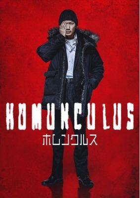 Netflix映画ホムンクルス