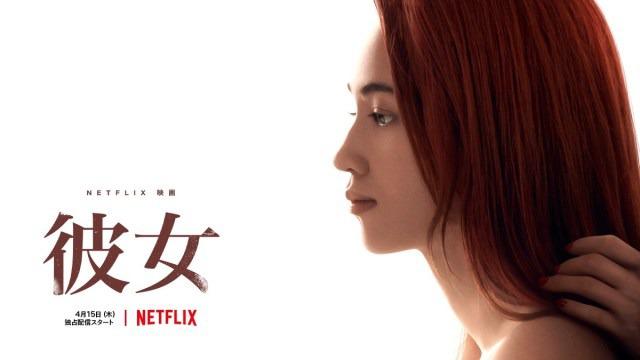 「彼女」Netflixで水崎希子主演の最新映画が配信開始!