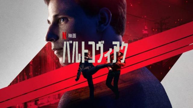 「バルトコヴィアク」ポーランドのNetflix映画を観てみました。