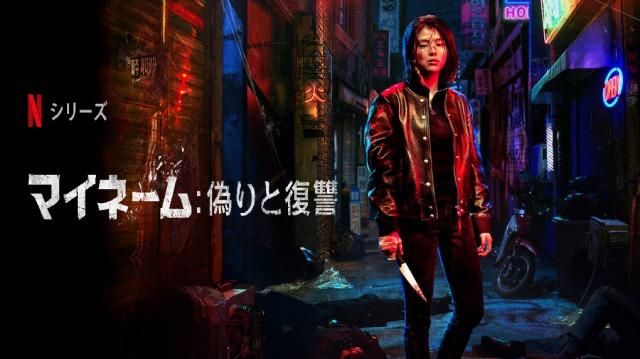 「マイネーム: 偽りと復讐」またまた面白そうな 韓国ドラマが Netflixで配信されますよ~。