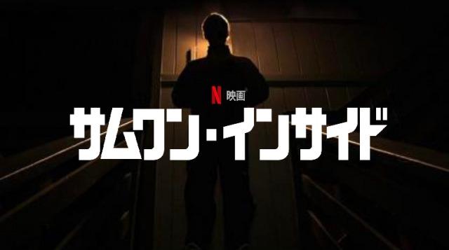 「サムワン・インサイド」Netflixオリジナル映画ってこういうB級映画が多いんです。