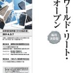 ワールドリートオープン(毎月分配型)8月分配金報告