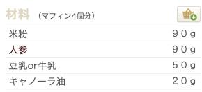スクリーンショット 2015-12-04 午後9.46.26