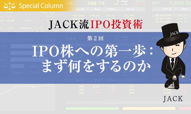 IPO株への第一歩:まず何をするのか