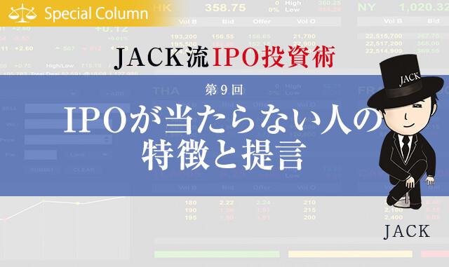 IPOが当たらない人の特徴と提言
