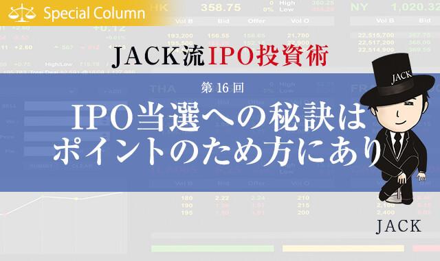 IPO当選への秘訣は ポイントのため方にあり[第16回]