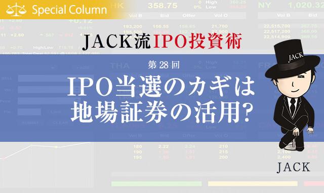 IPO当選のカギは地場証券の活用