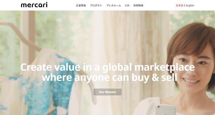 メルカリの初値は5000円!公開価格比66%高の鮮烈デビュー