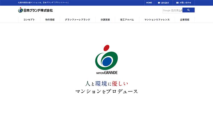 日本グランデ(2976)のサムネイル