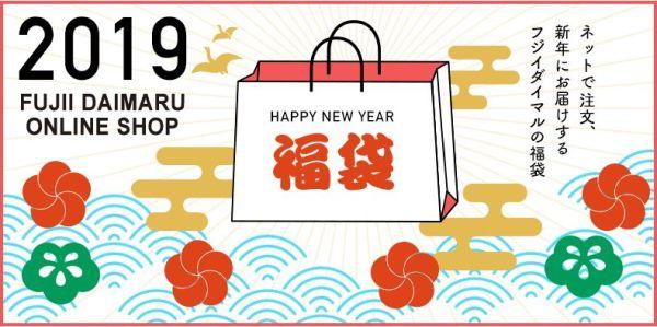 uroko福袋 2019