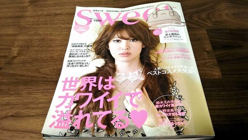 sweet 付録