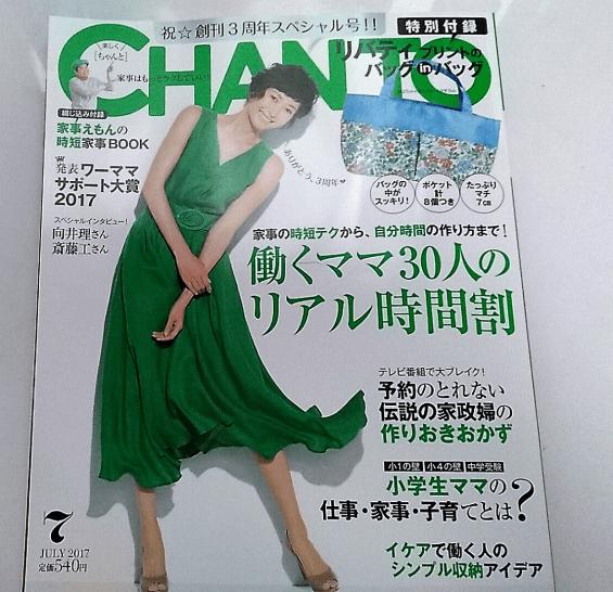 雑誌付録,CHANTO