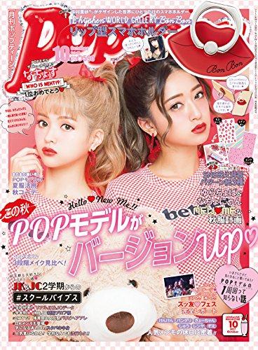 Popteen(ポップティーン) 2017年 10 月号 [雑誌] 雑誌 – 2017/9/1