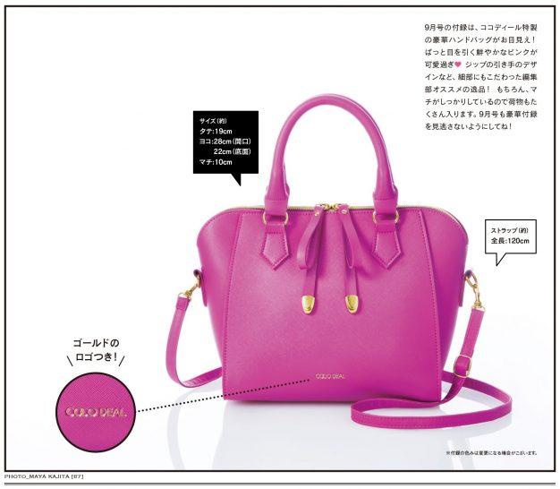 Sweet 2017年 9 月号付録: ココディール特製ハンドバッグ。
