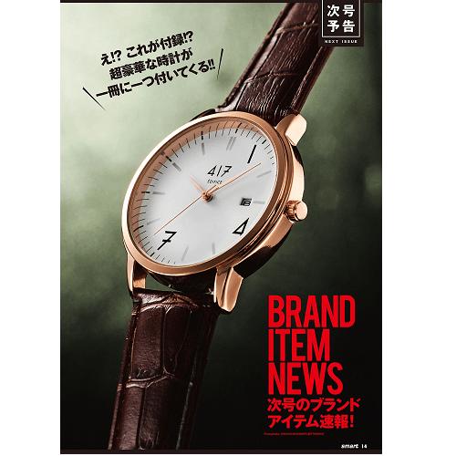 smart, 2017年, 11 月号,雑誌 付録,417 エディフィス, 腕時計,雑誌付録,2017年9月1日発売,