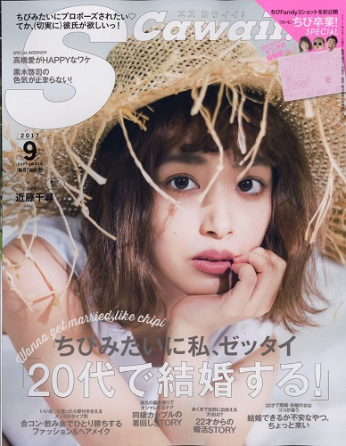 Scawaii! (エス カワイイ) 2017年 09月号 [雑誌]