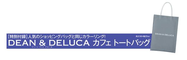 BAILA バイラ 2017年 11月号 【付録】 DEAN & DELUCA ディーンアンドデルーカ カフェトートバッグ