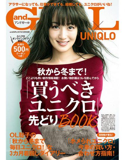 andGIRL (アンドガール) 2017年 10月号 [雑誌] 雑誌 – 2017/9/12
