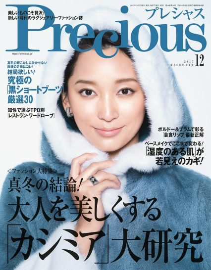 Precious (プレシャス) 2017年 12月号 【楽天限定特典付き】 [雑誌]