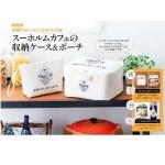 GLOW 2018年 6 月号:スーホルムカフェの収納ケース&ポーチ☆