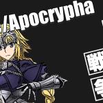 まだ間に合う!アニメ「Fate/Apocrypha」の設定と魅力を解説!