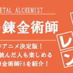 アニメ鋼の錬金術師FULLMETAL ALCHEMISTのおすすめポイントを紹介