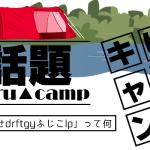 アニメゆるキャン△での東山奈央「くぁwせdrftgyふじこlp」が話題
