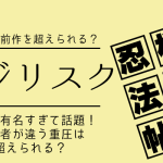バジリスク~桜花忍法帖~ 前作ファンが語る感想…新作は前作超えなるか