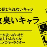 アニメに登場する胡散臭いキャラクターランキング|安っぽさNO.1は?