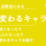 忍野忍にみる幼児化するアニメキャラクター4選|年齢操作系のキャラを紹介