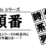 アニメFateシリーズの時系列と見るべき順番を解説