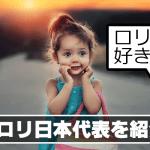 ロリキャラ選手権|アニメの可愛い幼女日本代表を厳選してみた