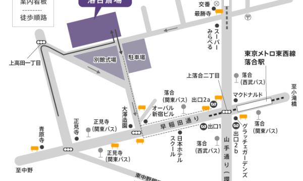 落合斎場の地図