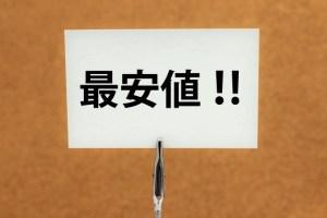 最安値 (4)