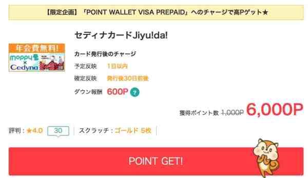モッピー経由のセディナカードJiyu!da!は4000P