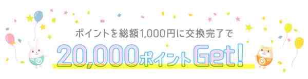 1000円交換完了で20000pt