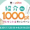 8月31日まで!ハピタス入会キャンペーンで1000円相当プレゼント中!条件もかなり楽勝です!