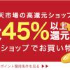 遂にきた!楽天市場で最大45%還元!100円でANA40、JAL23マイル貯めることがモッピーで現実に!