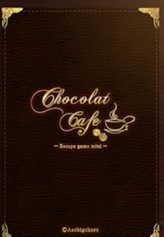脱出ゲーム Chocolat Cafe(ショコラカフェ)  攻略方法とヒント1