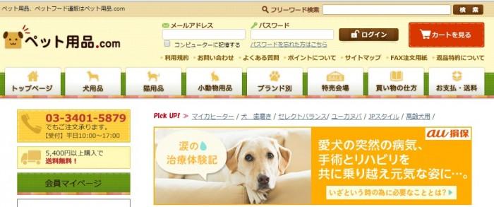 pet.com-web