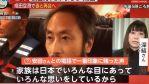 【驚愕】安田純平さん自宅が激ヤバイ状態に!パッシング被害?