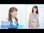【衝撃】動画が流出した新田恵海さんの現在