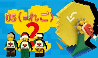 [4/22更新]ジャパンだけの毎月5日はレゴランドの日